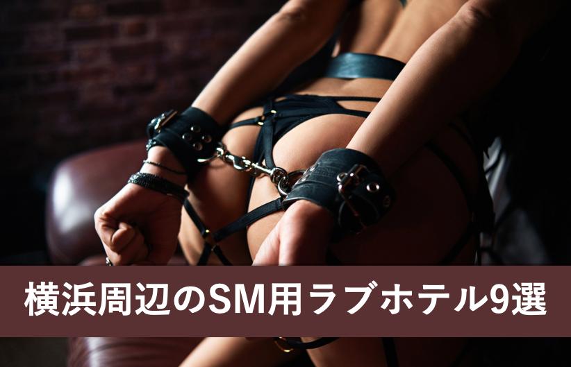 横浜 SM ラブホテル
