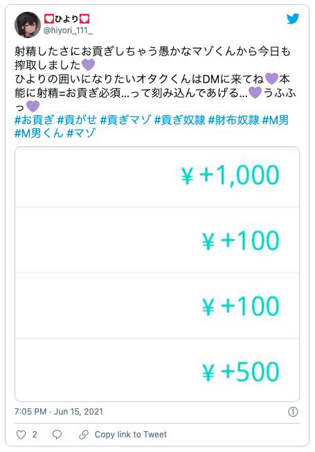 ファイナンシャルドミネーション3
