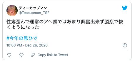 脳姦Twitter6