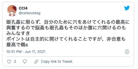 脳姦Twitter3
