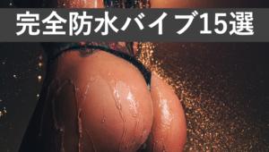 【お風呂でも使える】最新の完全防水バイブおすすめ15選