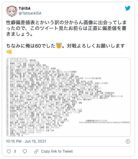 脳姦Twitter10