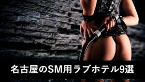 【器具あり】名古屋周辺で本格SMが楽しめるラブホテル9選