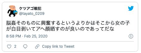 脳姦Twitter7