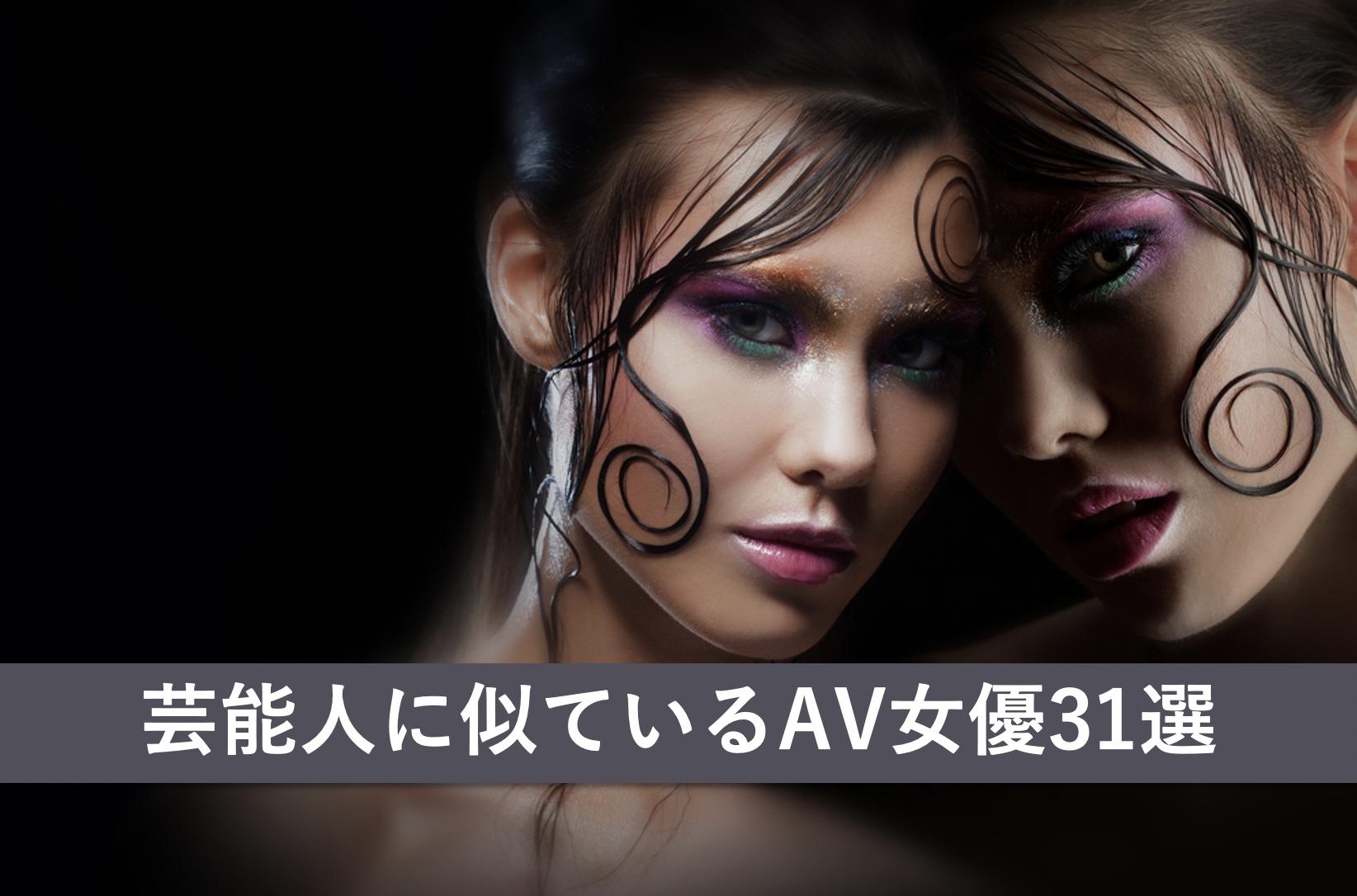 【そっくり度順】アイドルなどの芸能人に似ているAV女優31名