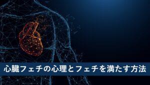 【危険性あり!?】心臓フェチの心理と性的興奮の満たし方13選