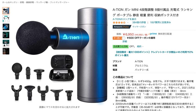 A-TION マッサージガン