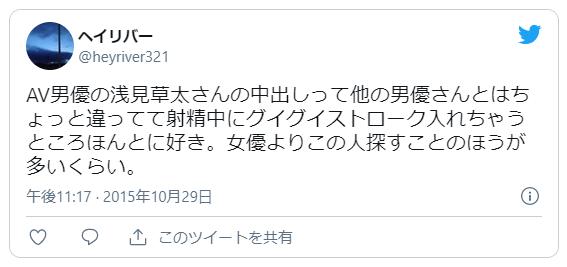 AV男優 巨根