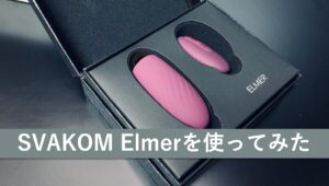 Amazonで人気『SVAKOM ELMER』の感想レビュー!
