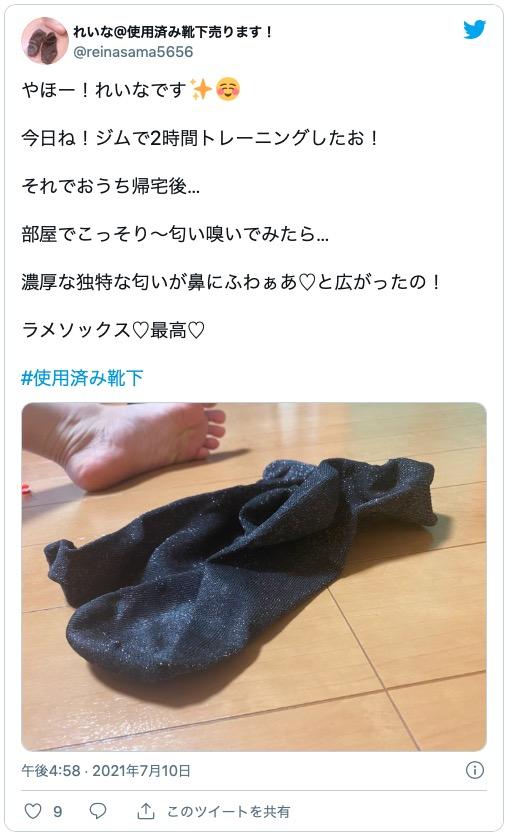 靴下フェチ