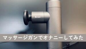 【人体実験】マッサージガンでオナニーしてみた感想レビュー