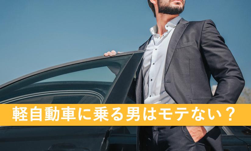 【女性が解説】軽自動車に乗る男がモテない理由とモテる車5選