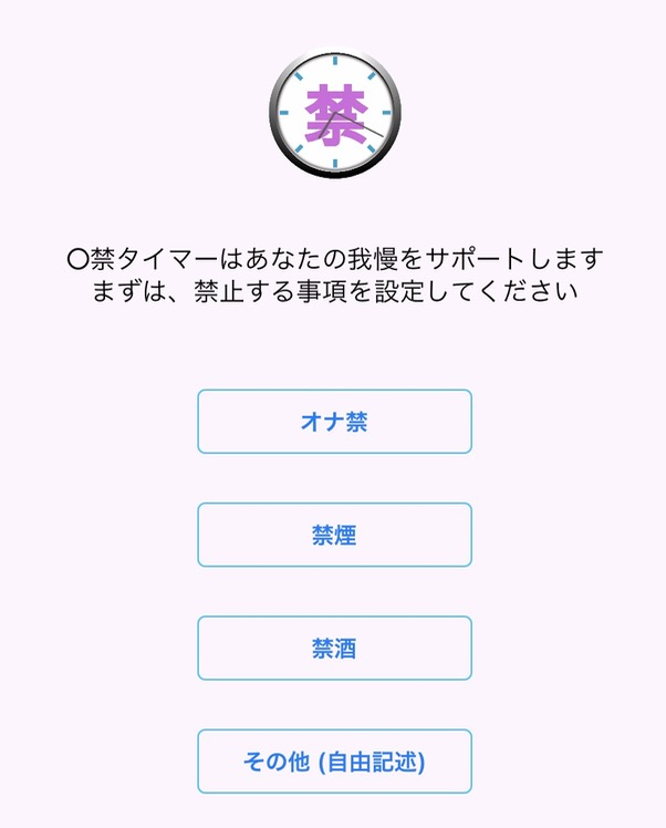 オナ禁 アプリ