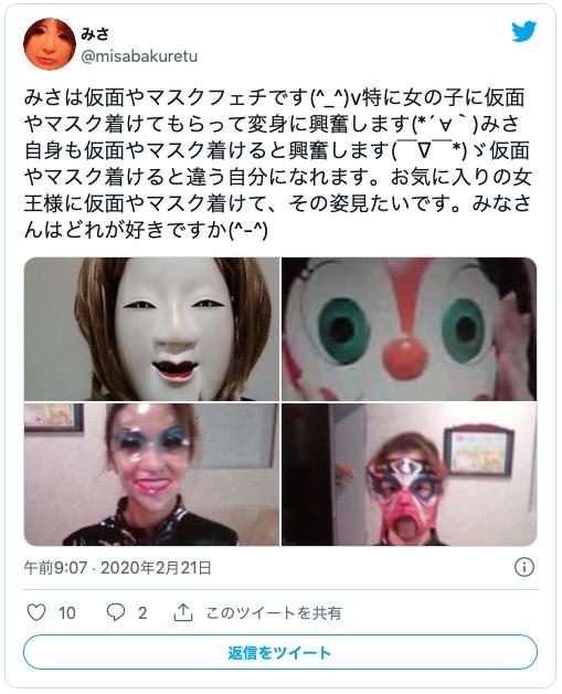 マスク フェチ