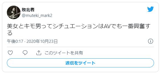 デブ系AV男優