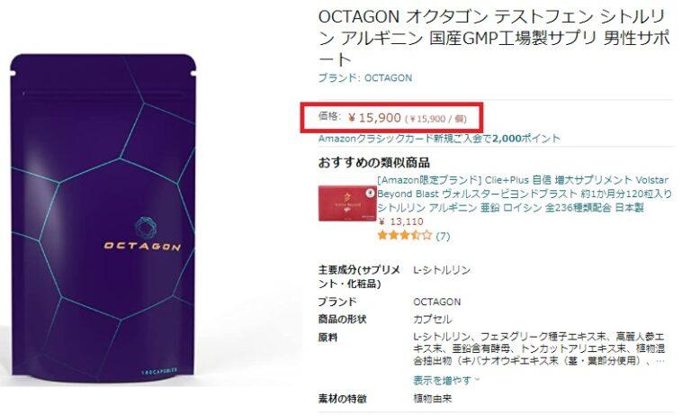 オクタゴンをアマゾンで購入する